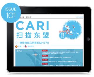 CARI Chinese Captures 101
