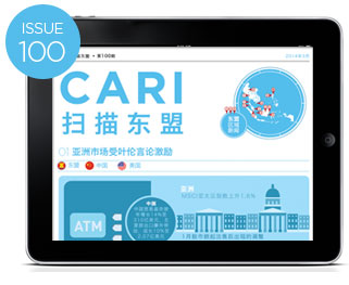 Chinese Captures Issue 100